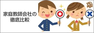 大阪の家庭教師会社の徹底比較