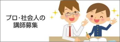 プロ家庭教師・社会人の講師募集