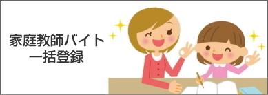 家庭教師バイト募集と一括登録
